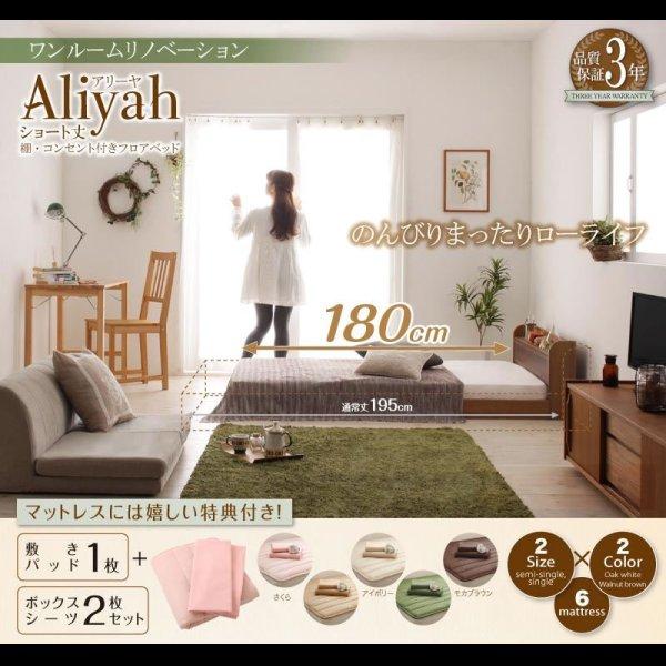 画像1: ショート丈棚・コンセント付きフロアベッド【Aliyah】アリーヤ