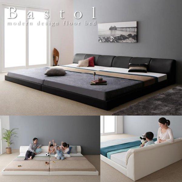 画像1: モダンデザインレザーフロアベッド【BASTOL】バストル 連結仕様