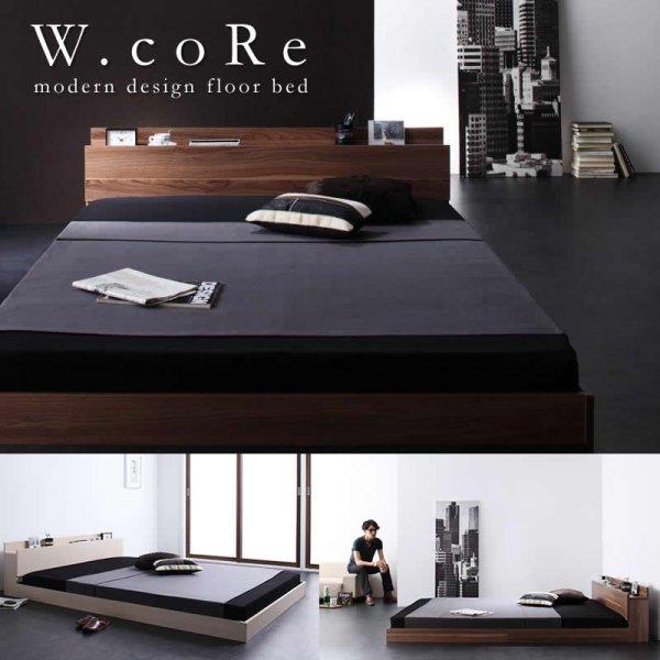 画像1: 棚・コンセント付きフロアベッド【W.coRe】ダブルコア