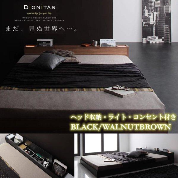 画像1: 隠し収納付き おしゃれデザインフロアベッド【dignitas】ディニタス