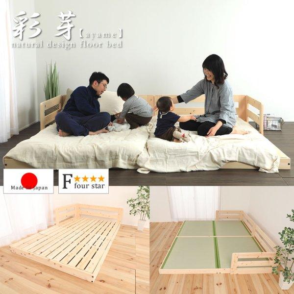 画像1: 日本製ひのきすのこ仕様連結対応フロアベッド【彩芽】 畳とスノコが選べる