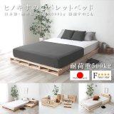 ヒノキすのこパレットベッド 日本製・無塗装・耐荷重500kg