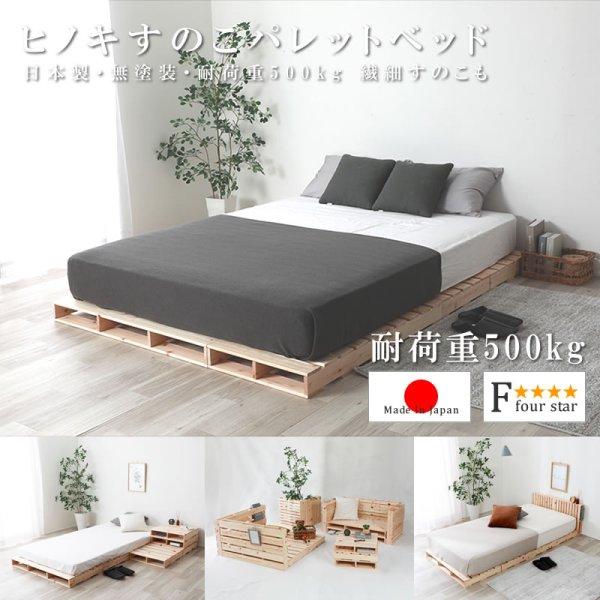 画像1: ヒノキすのこパレットベッド 日本製・無塗装・耐荷重500kg