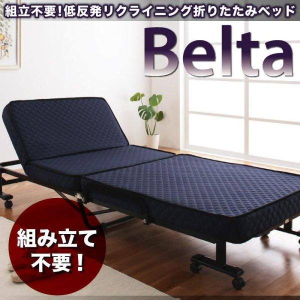 画像1: 低反発折りたたみリクライニングベッド【Belta】ベルタ