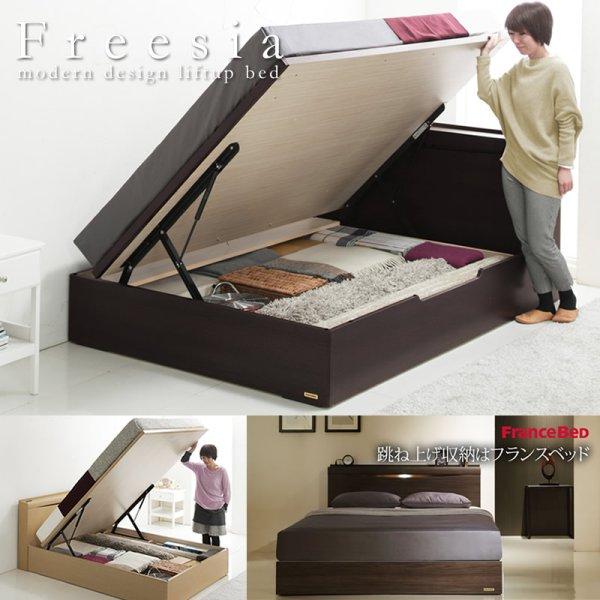 画像1: フランスベッド製ベッドフレーム ガス圧式収納ベッド【Freesia】フリージア 照明・棚付き