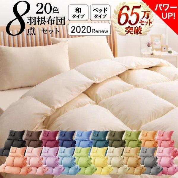 画像1: 新20色羽根布団8点セット(ベッドタイプ&和タイプ:各5サイズ)
