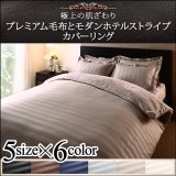 冬のホテルスタイル プレミアムカバーリングセット【ベッドタイプ/和タイプ】