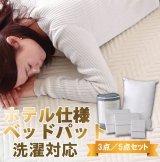 ホテルスタイル寝具洗濯対応ベッドパッド付カバーセット