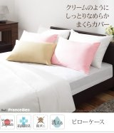 洗える抗菌防臭防ダニ日本製ピローケース