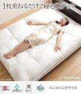 洗える抗菌防臭防ダニ日本製ベッドパッドプラス