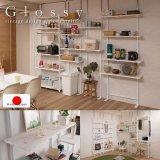 突っ張り壁面収納家具 ディスプレイラック【glossy】グロッシー 日本製