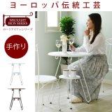 一人暮らしの女性におすすめ!曲線がかわいい姫系アイアン家具 ダイニングテーブル