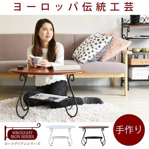 画像1: 一人暮らしの女性におすすめ!曲線がかわいい姫系アイアン家具 ローテーブル