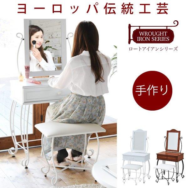 画像1: 一人暮らしの女性におすすめ!曲線がかわいい姫系アイアン家具 ドレッサー