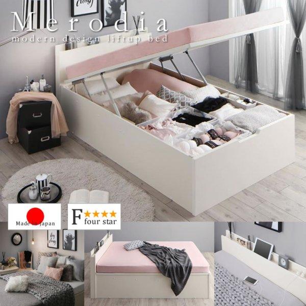 画像1: 日本製ガス圧式収納ベッド【Merodia】メロディア レギュラー丈/ショート丈