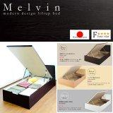 高品質日本製ガス圧式収納ベッド【Melvin】フラットパネル お買い得価格シリーズ