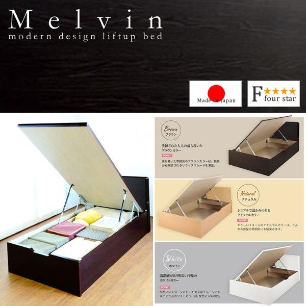 画像1: 高品質日本製ガス圧式収納ベッド【Melvin】フラットパネル お買い得価格シリーズ