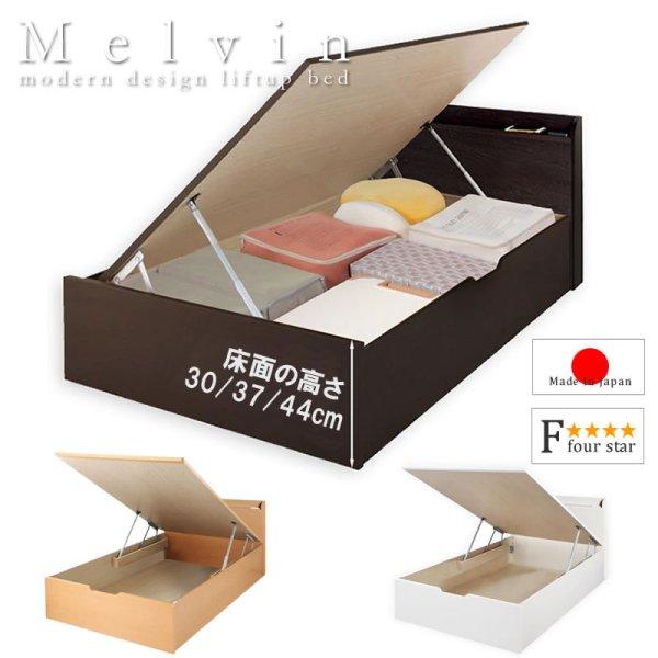 画像1: 高品質日本製ガス圧式収納ベッド【Melvin】棚付き お買い得価格シリーズ