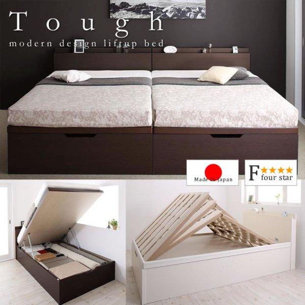 画像1: 頑丈ベッドシリーズ【Tough】タフ 日本製ガス圧式収納ベッド