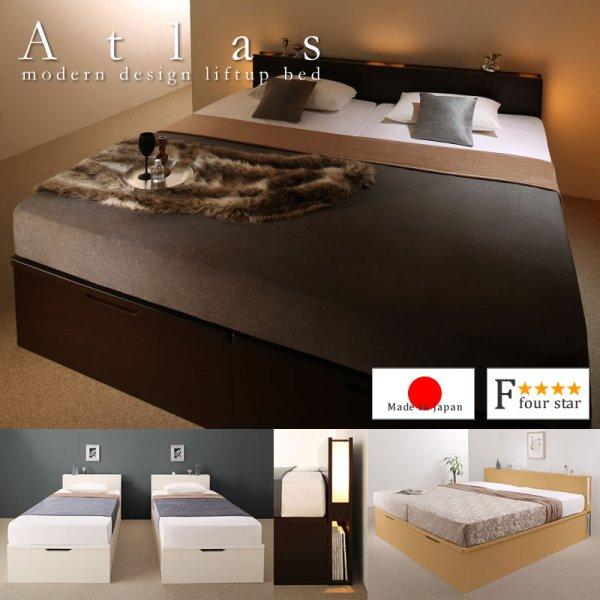 画像1: おしゃれ照明付き連結対応ガス圧式収納ベッド【Atlas】アトラス 日本製