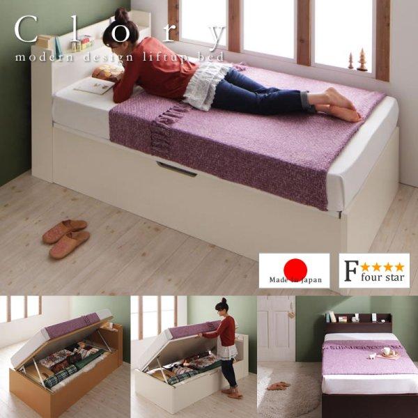 画像1: ショート丈ガス圧式跳ね上げ収納ベッド【Clory Short】クローリーショート日本製