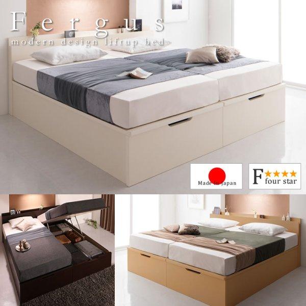 画像1: 人気のシンプル棚付き連結対応ガス圧式収納ベッド【Fergus】ファーガス 日本製