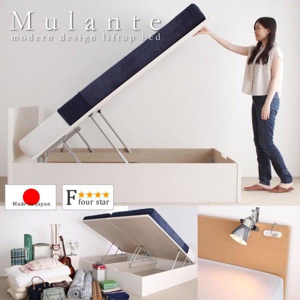 画像1: コンセント付き_フラットヘッドボード_跳ね上げベッド【Mulante】ムランテ