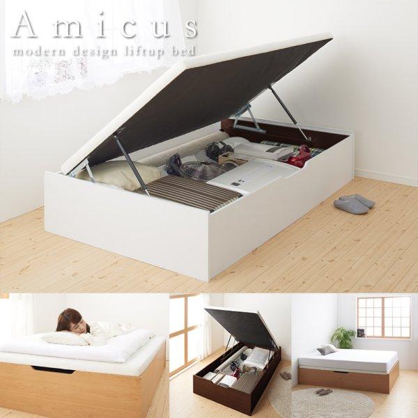 画像1: 通気性床板仕様ヘッドレスガス圧式収納ベッド【Amicus】アミークス