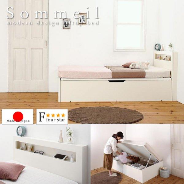 画像1: ショート丈ガス圧式収納ベッド【Sommeil】ソメイユ 日本製・2段棚付き