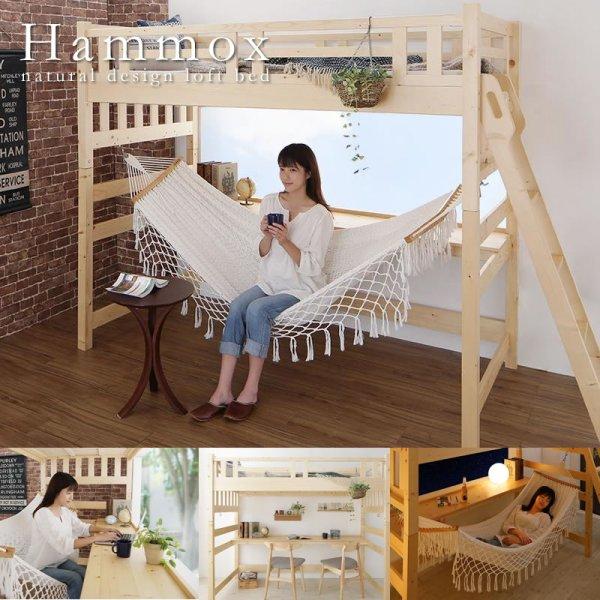 画像1: ハンモック・テーブル付き北欧天然木ロフトベッド【Hammox】ハンモックス