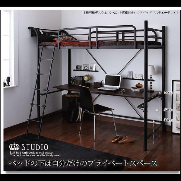 画像1: 3段可動デスク&コンセント宮棚付きロフトベッド【Studio】ステューディオ