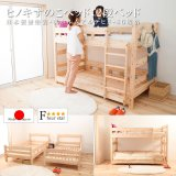 日本製SG規格無塗装ひのきすのこベッド:2段ベッドタイプ