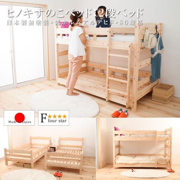 画像1: 日本製SG規格無塗装ひのきすのこベッド:2段ベッドタイプ