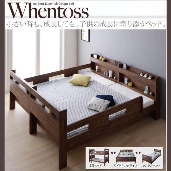 画像1: 二段ベッドにもなるワイドキングサイズベッド【Whentoss】ウェントス