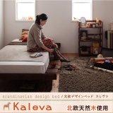 大人気!北欧デザインヘッドレスベッド【Kaleva】カレヴァ