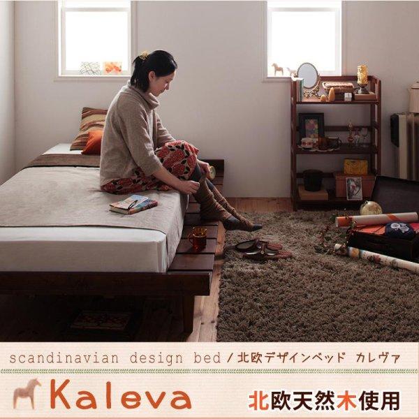 画像1: 大人気!北欧デザインヘッドレスベッド【Kaleva】カレヴァ