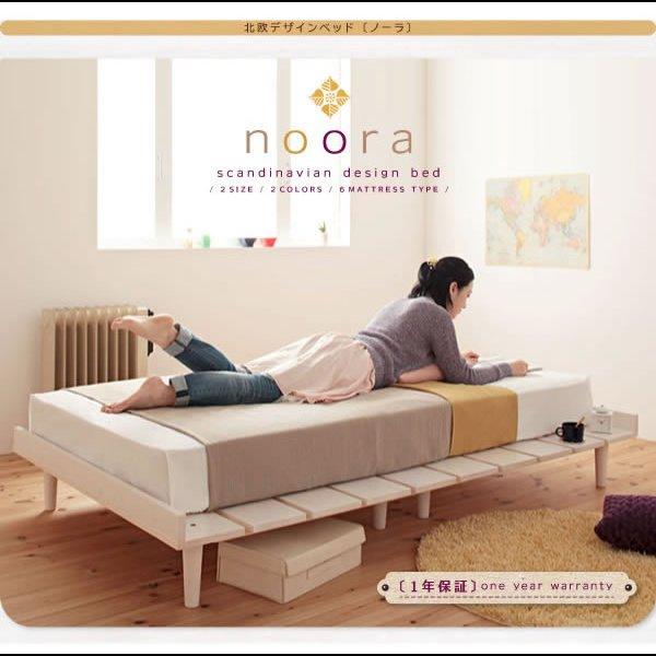 画像1: 大人気!北欧デザインヘッドレスベッド【Noora】ノーラ