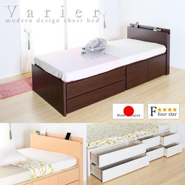画像1: 引き出しタイプが選べるチェストベッド【Varier】日本製 スマート棚 お買い得
