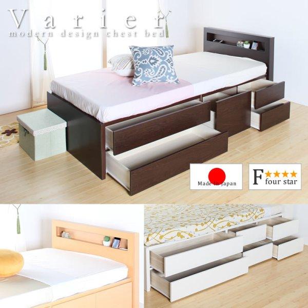 画像1: 引き出しタイプが選べるチェストベッド【Varier】日本製 おしゃれな棚付き