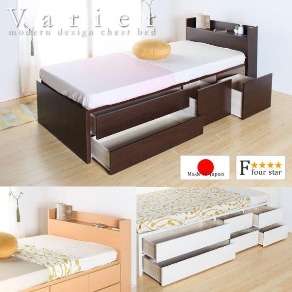 画像1: 引き出しタイプが選べるチェストベッド【Varier】日本製 スタンダード お買い得