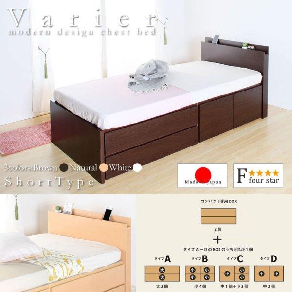 画像1: 引き出しタイプが選べるショート丈チェストベッド【Varier-s】日本製 スマート棚付き お買い得