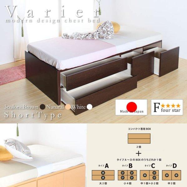画像1: 引き出しタイプが選べるショート丈チェストベッド【Varier-s】日本製 ヘッドレス