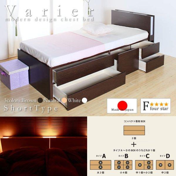 画像1: 引き出しタイプが選べるショート丈チェストベッド【Varier-s】日本製 ムード照明付き お買い得