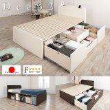 奥行きが深い頑丈大型引き出しベッド【Deep】日本製 おしゃれな棚付き お買い得