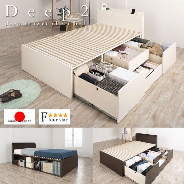 画像1: 奥行きが深い頑丈大型引き出しベッド【Deep】日本製 おしゃれな棚付き お買い得