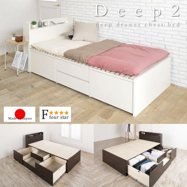 画像1: 奥行きが深い頑丈大型引き出しベッド【Deep】日本製 スタンダード お買い得