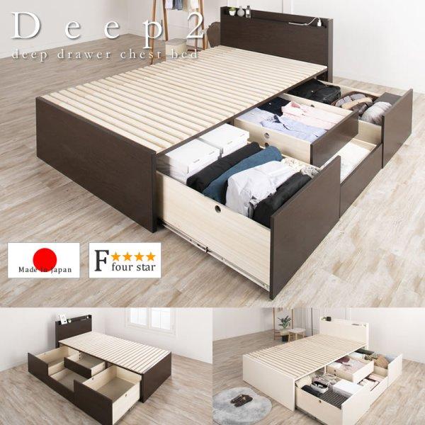 画像1: 奥行きが深い頑丈大型引き出しベッド【Deep】日本製 スリム棚付き お買い得