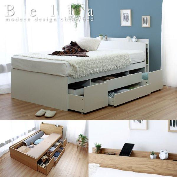 画像1: お手頃価格シンプルデザインチェストベッド【Bella】ベラ