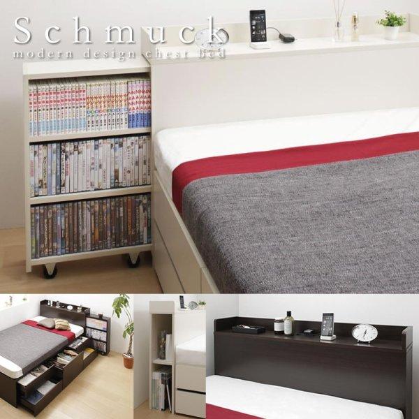 画像1: 本棚付きチェストベッド【Schmuck】シュムック