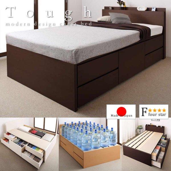画像1: 頑丈ベッドシリーズ【Tough】タフ 日本製BOX型チェストベッド
